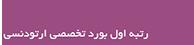 دکتر زهرا محمدی | متخصص ارتودنسی